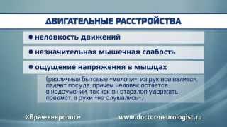 рассеянный склероз: первые признаки и симптомы