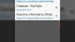 Как скачать видео на YouTube через  Интернет, Chrome или через Gogle
