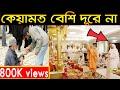 keyamoter alamot in bangla  part 2 || keyamoter alamot Published evidence