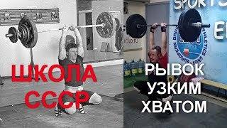 Рывок узким хватом Спортстудия Георгия Зобача