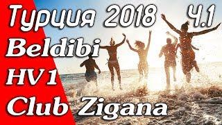 Турция 2018 Beldibi отель Club Zigana HV-1 Часть 1.