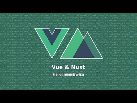 [ Alex 宅開發 ] 👨💻 Vue & Nuxt|前世今生纏綿糾葛大哉聊 thumbnail
