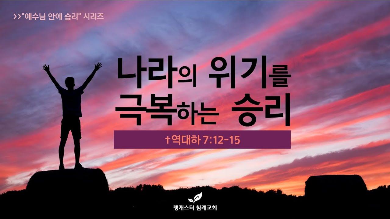 11월 18일 수요 성경 공부 -나라의 위기를 극복하는 승리
