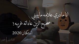 يقول اللي جرح قلبه حبيبه   عود روقان   نغمة وتر 2020