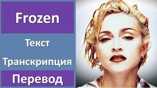 Madonna - Frozen - текст, перевод, транскрипция