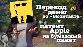 Перевод денег во «ВКонтакте» и патент Apple на бумажный пакет(Функция перевода денег http://news.vse42.ru/feed/show/id/27219486 Обмен аудиосообщениями во «ВКонтакте» http://news.vse42.ru/feed/show/id/2721..., 2016-09-23T07:41:59.000Z)
