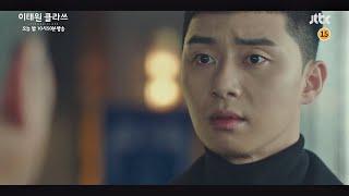 [8회 예고] 당신은 나한테서 어떤 것도 빼앗지 못했어 〈이태원 클라쓰(Itaewon class)〉