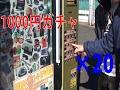 1000円ガチャ×20してみた!!!!