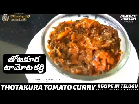 How to Make Thotakura Tomato Curry | తోటకూర టామోట కర్రి | Dommeti Nageswari | Shamalamaa | #TGFTV from YouTube · Duration:  4 minutes 17 seconds