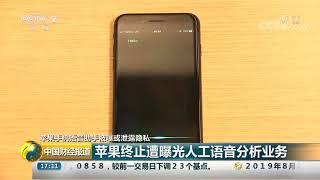 [中国财经报道]苹果手机语音助手被曝或泄露隐私 苹果终止遭曝光人工语音分析业务  CCTV财经