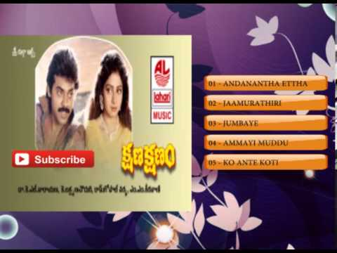 Telugu Hit Songs | Kshana Kshanam Movie Songs | Venkatesh,Sridevi