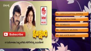 Telugu Hit Songs | Kshana Kshanam Movie Songs | Venkatesh,Sridevi