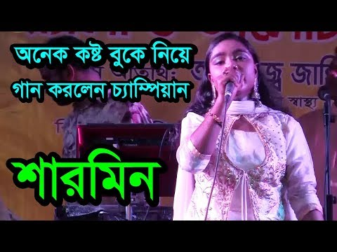 আমার কলিজা হইয়াছে ছিদ্র । শারমিন । Amr Kolija Hoiase Chidro । Sharmin। Live Concert From Manikganj
