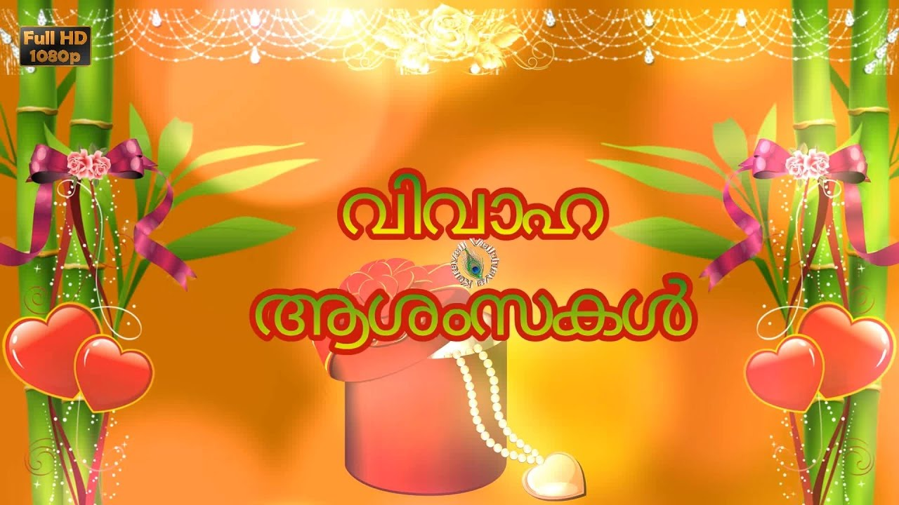 Happy wedding wishes in malayalam marriage greetings malayalam happy wedding wishes in malayalam marriage greetings malayalam quotes whatsapp video download m4hsunfo