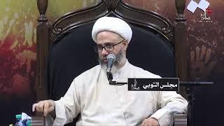 الشيخ مصطفى الموسى - التشكيك في روايات مناقب أهل البيت عليهم أفضل الصلاة والسلام