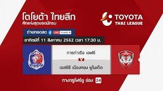 Toyota thai league 11/08/2019 การท่าเรือ เอฟซี พบ เอสซีจี เมืองทอง ยูไนเต็ด