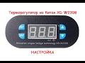 Терморегулятор из Китая XD W2308