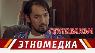 ГЕНТОБЛИЗМ | Кыска Метраждуу Кино - 2017 | Режиссер - Мансур-Бек Канназар