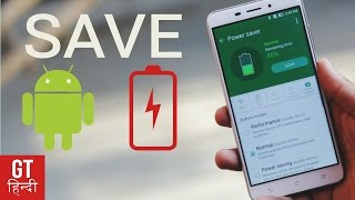 5 Cool New Tips to Extend Android Battery Life - 2017  (Hindi-हिन्दी)