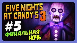 ФИНАЛЬНАЯ НОЧЬ! ✅ Five Nights At Candy's 3 Прохождение #5