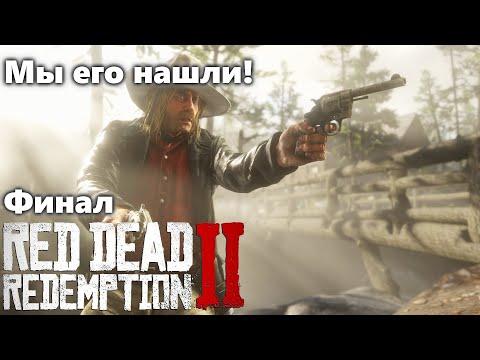 Red Dead Redemption 2 Прохождение. Финал Эпилога