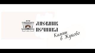 видео Кладка печей каминов в Могилеве услуги печника ремонт