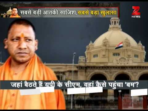 Watch: Who is after UP CM Yogi Adityanath's life? | कौन है य