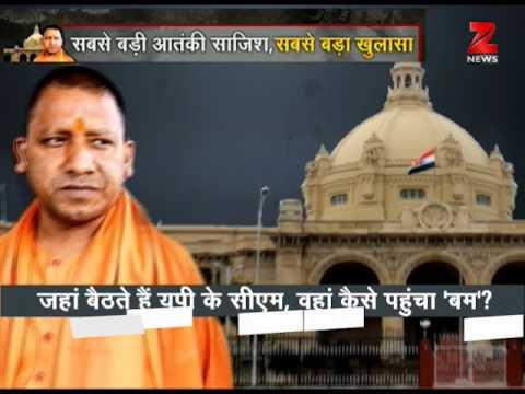Watch: Who is after UP CM Yogi Adityanath's life? | कौन है योगी आदित्यनाथ का जानी दुश्मन