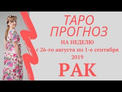 Рак - Таро прогноз на неделю с 26-го августа по 1-е сентября 2019 года