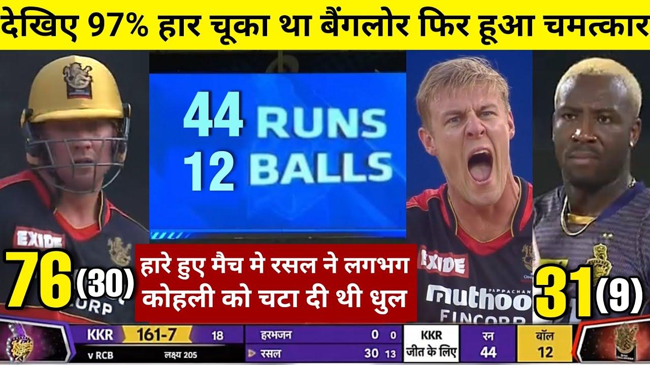 HIGHLIGHTS : RCB vs KKR 10th IPL Match HIGHLIGHTS   Royal Challengers Bangalore won by 38 runs