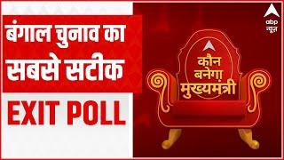ABP NEWS EXIT POLL: बंगाल चुनाव का सबसे सटीक Exit Poll | West Bengal Elections 2021