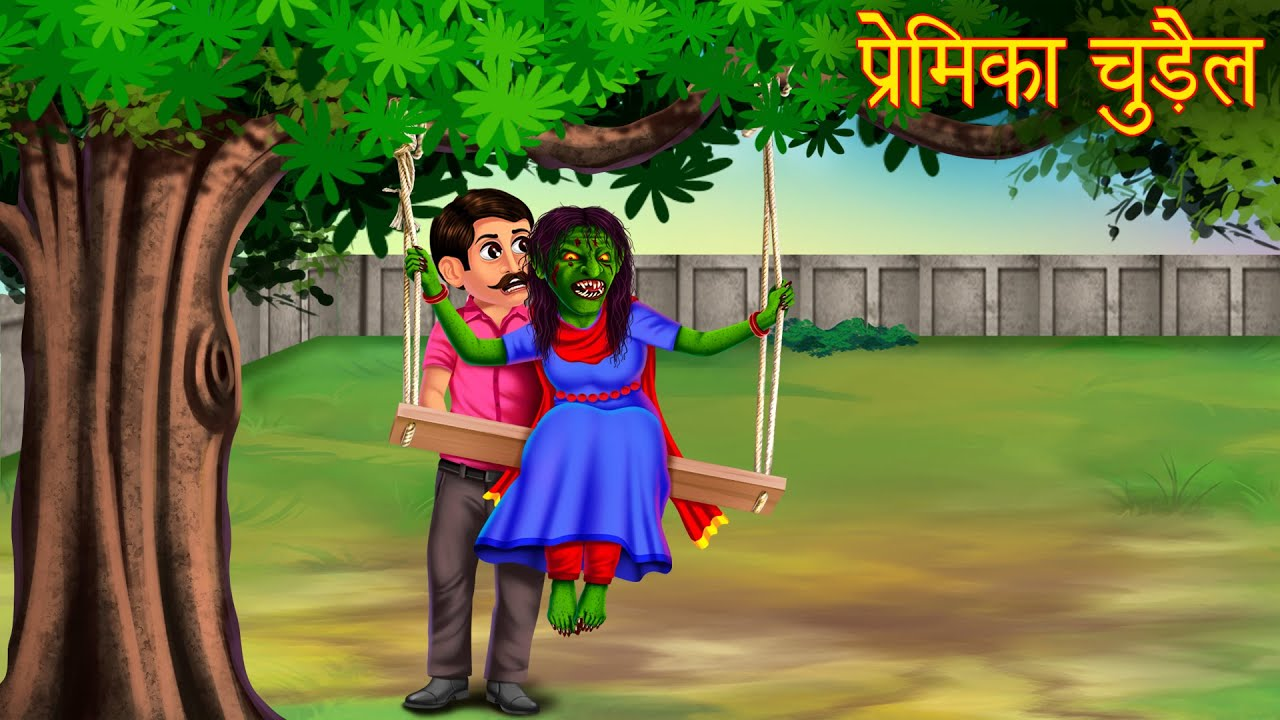 Download प्रेमिका चुड़ैल   Possessed Witch Girlfriend   Hindi Horror Stories   Stories   Chudail Ki Kahaniya