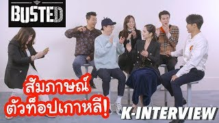 [ENG CC] Talked with TOP K-STARS from BUSTED! Season 2! | jaysbabyfood