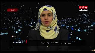 كيف يمكن تعطيل الة القتل الحوثية في تعز | ريام بدر و مطهر البذيخي د.عبدالرحيم السامعي  | حديث المساء