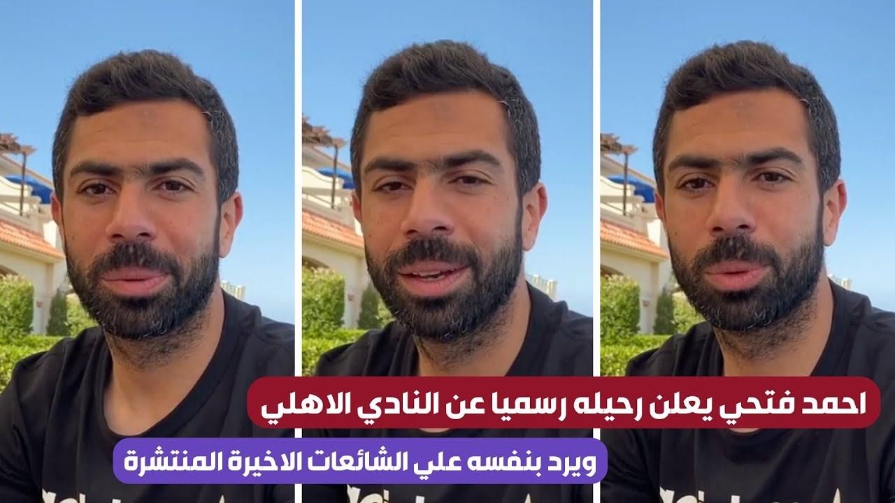 احمد فتحي يعلن رسميا عدم وجوده في النادي الاهلي ويوجه رسالة للجماهير بهذه الكلمات