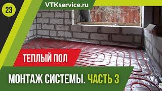 Монтаж Системы Теплый Пол Сериал Часть 3