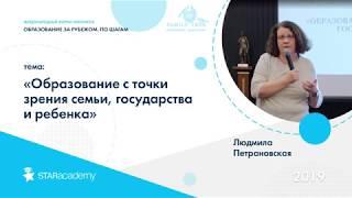 Лекция Людмилы Петрановской «Образование с точки зрения семьи, государства и ребенка»