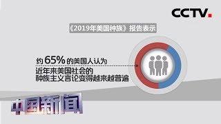 """[中国新闻] 美研究机构发布《2019年美国种族》报告 多数美国人:种族平等在美""""遥不可及""""   CCTV中文国际"""