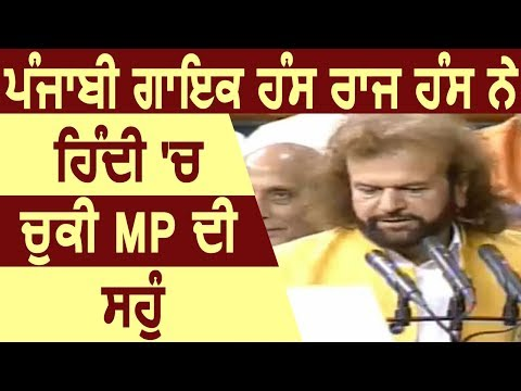 Punjabi Singer Hans Raj Hans ने Hindi में ली MP की शपथ