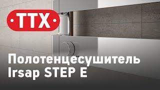 Irsap Step E электрический полотенцесушитель. Обзор, характеристики, цена. ТТХ - Аквариус