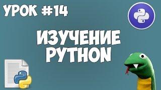 Уроки Python для начинающих | #14 - Работа с файлами