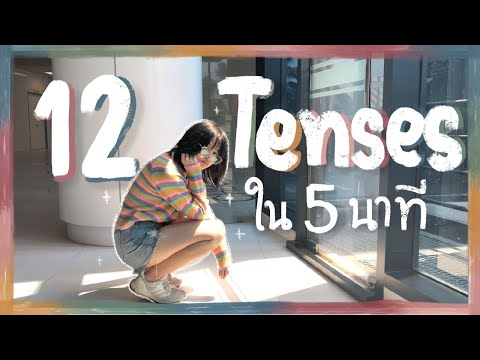 12 Tenses จำง่าย เข้าใจง่าย ใน 5 นาที!!!