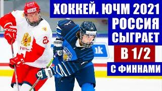 Хоккей ЮЧМ Юниорский чемпионат мира 2021 Россия встретится в полуфинале с финнами 06 05 2021 г