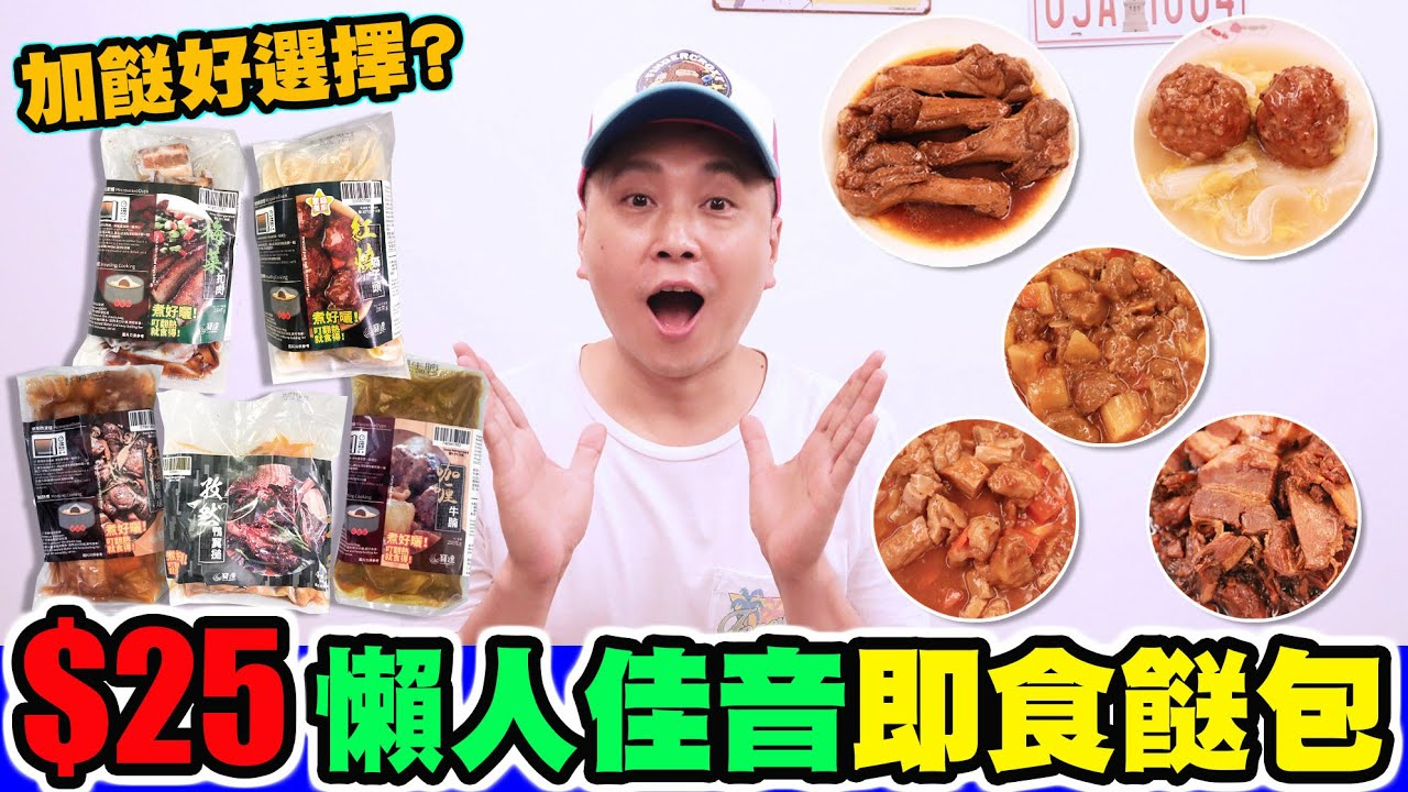 [HEA住去食] $25懶人佳音,即食餸包 | 加餸好選擇 | 孜然鴨翼搥 ! 梅菜扣肉! 紅燒獅子頭! 咖喱牛腩! 紅酒燴雞球 ! | 究竟掂唔掂? | HKTV Mall