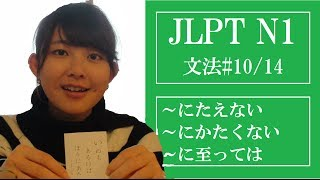 Japanese language lessons! JLPT N1 Grammar (10/14)