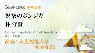 祝祭のポンジガ/朴 守賢/Festival Bong-Ji-Ga by PARK, Soo-Hyun YDOP-A01
