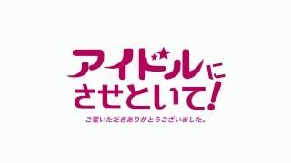 アイドルにさせといて!秋SP#18 MC:池田裕子 +?? ♡憧れのアイドルさ...