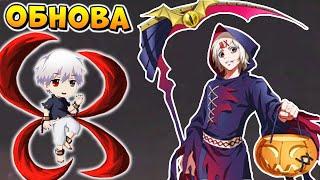 ХЕЛЛОУИН в ТОКИЙСКИЙ ГУЛЬ ТЕМНАЯ ВОЙНА ✨ Tokyo Ghoul Dark War 1.2.11
