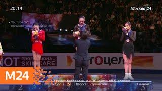 Загитова стала чемпионкой мира по фигурному катанию - Москва 24