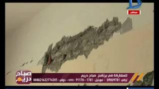 صباح دريم| طالبة بدون بمدرسة بكفرالشيخ: والسبب تشققات الجدران